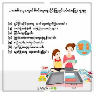 ကလေးပြုစုပျိုးထောင်ခြင်း, ပျော်ရွှင်သောဘဝ, လူနေမှုဘဝ, ကိုးကားစာများ