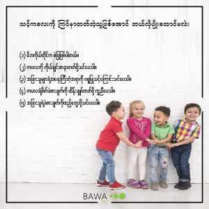 စွမ်းရည်, ကလေးပြုစုပျိုးထောင်ခြင်း, လူနေမှုဘဝ