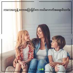 ကျန်းမာရေး, ကလေးပြုစုပျိုးထောင်ခြင်း, ပျော်ရွှင်သောဘဝ
