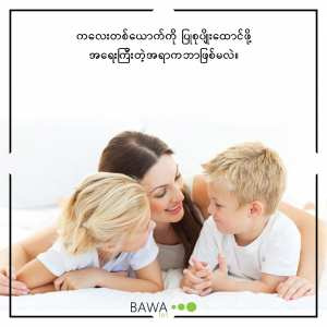 ကလေးပြုစုပျိုးထောင်ခြင်း, ပျော်ရွှင်သောဘဝ