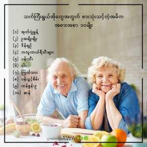 ကျန်းမာရေး, အစားအစာ, ပျော်ရွှင်သောဘဝ, ကိုးကားစာများ