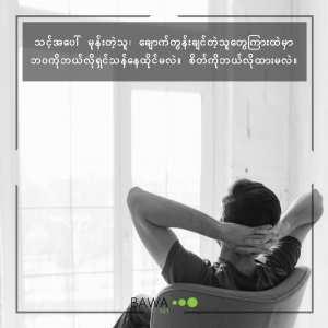 စွမ်းရည်, ပျော်ရွှင်သောဘဝ, လူနေမှုဘဝ, စိတ်ဓာတ်ခွန်အား