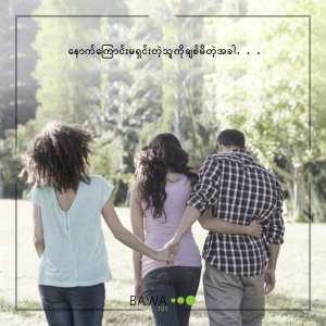 ပျော်ရွှင်သောဘဝ, လူနေမှုဘဝ