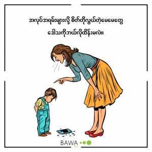 စွမ်းရည်, ကလေးပြုစုပျိုးထောင်ခြင်း
