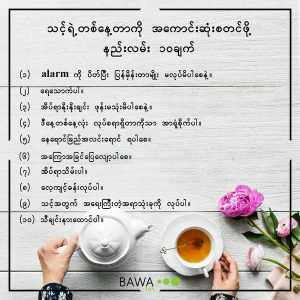 စွမ်းရည်, ကျန်းမာရေး, ပျော်ရွှင်သောဘဝ, လူနေမှုဘဝ