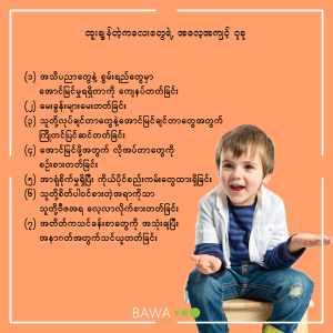 ကလေးပြုစုပျိုးထောင်ခြင်း, ကိုးကားစာများ