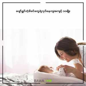 စွမ်းရည်, ကျန်းမာရေး, ကလေးပြုစုပျိုးထောင်ခြင်း, ပျော်ရွှင်သောဘဝ, စိတ်ဓာတ်ခွန်အား, ကိုးကားစာများ