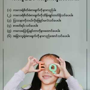 ကလေးပြုစုပျိုးထောင်ခြင်း, ပျော်ရွှင်သောဘဝ, ကိုးကားစာများ