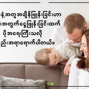 ကျန်းမာရေး, ကလေးပြုစုပျိုးထောင်ခြင်း, ပျော်ရွှင်သောဘဝ, ကိုးကားစာများ