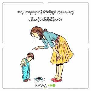 စွမ်းရည်, ကျန်းမာရေး, ကလေးပြုစုပျိုးထောင်ခြင်း