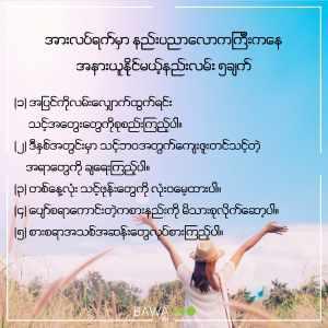 စွမ်းရည်, ကျန်းမာရေး, ပျော်ရွှင်သောဘဝ