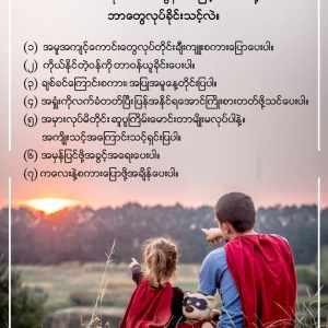 ကျန်းမာရေး, ကလေးပြုစုပျိုးထောင်ခြင်း, ပျော်ရွှင်သောဘဝ, လူနေမှုဘဝ