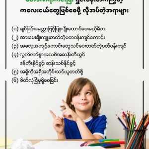 စွမ်းရည်, ကျန်းမာရေး, ကလေးပြုစုပျိုးထောင်ခြင်း, ပျော်ရွှင်သောဘဝ, ကိုးကားစာများ
