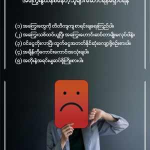 ပျော်ရွှင်သောဘဝ, လူနေမှုဘဝ, စိတ်ဓာတ်ခွန်အား