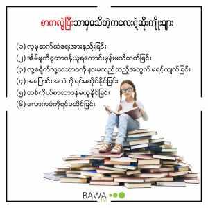 စွမ်းရည်, ကလေးပြုစုပျိုးထောင်ခြင်း, ပျော်ရွှင်သောဘဝ, စိတ်ဓာတ်ခွန်အား, ကိုးကားစာများ