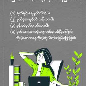 စွမ်းရည်, ကျန်းမာရေး, ပျော်ရွှင်သောဘဝ, လူနေမှုဘဝ, ကိုးကားစာများ