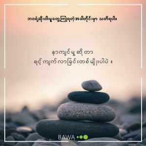 စွမ်းရည်, ကျန်းမာရေး, ပျော်ရွှင်သောဘဝ, လူနေမှုဘဝ, စိတ်ဓာတ်ခွန်အား