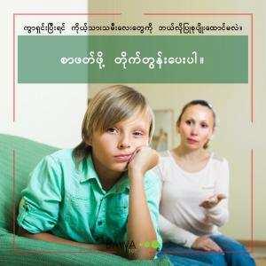 ကလေးပြုစုပျိုးထောင်ခြင်း, ပျော်ရွှင်သောဘဝ, လူနေမှုဘဝ