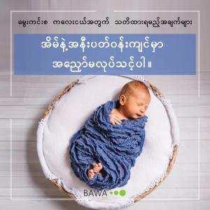 ကျန်းမာရေး, ကလေးပြုစုပျိုးထောင်ခြင်း, လူနေမှုဘဝ