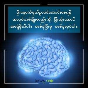 ကျန်းမာရေး, လူနေမှုဘဝ, စိတ်ဓာတ်ခွန်အား, ကိုးကားစာများ