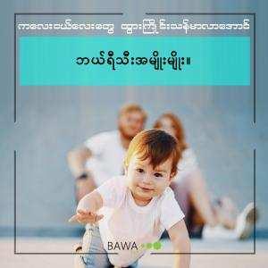 ကျန်းမာရေး, ကလေးပြုစုပျိုးထောင်ခြင်း, ကိုးကားစာများ